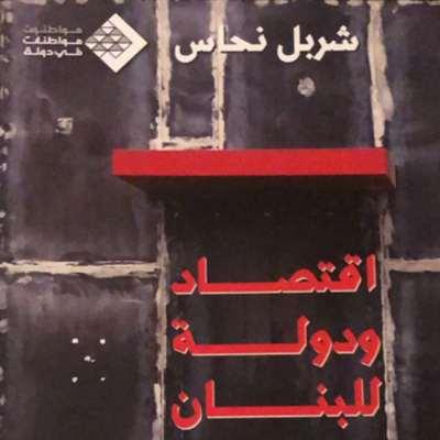 شربل نحاس في «اقتصاد ودولة للبنان»: تأسيس نظام مصرفيّ «من أجل لبنان»