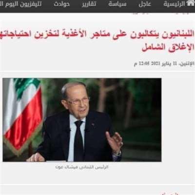 «اليوم السابع» يعتذر للشعب اللبناني