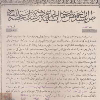 أسهم شركة النقل العثمانيّة بين طرابلس وحماه