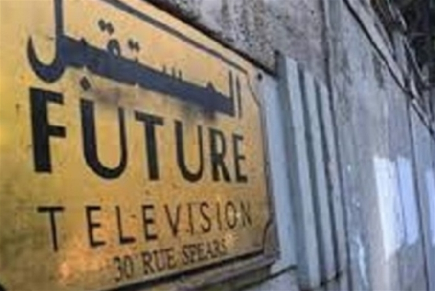 «تلفزيون المستقبل» راجع؟