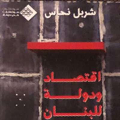شربل نحاس في «اقتصاد ودولة للبنان» | الصحة والتعليم: مجاناً وفَوراً للجميع