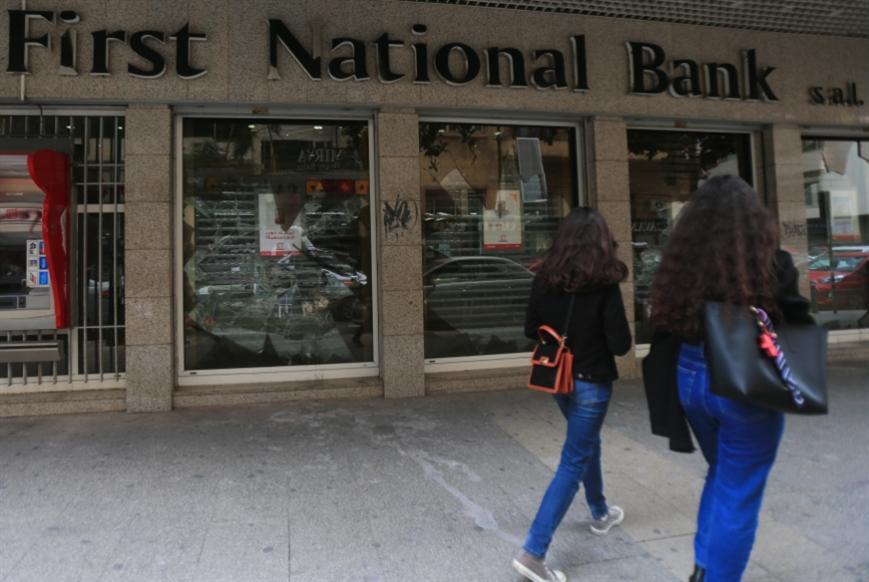 المصارف تصفّي استثماراتها الخارجية: من الرابح؟ من الخاسر؟