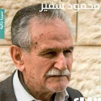 محمود شقير: القدس في كلّ مكان