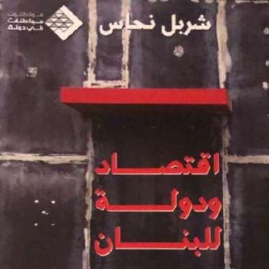 شربل نحاس في «اقتصاد ودولة للبنان»: السكن حقّ وليس سلعة