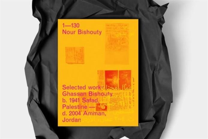نور بشوتي تقتفي أثر والدها حتى فلسطين