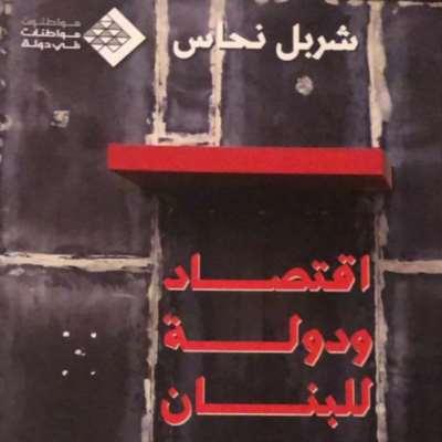 شربل نحاس في «اقتصاد ودولة للبنان» | استكشاف البدائل: الخيارات القطاعيّة
