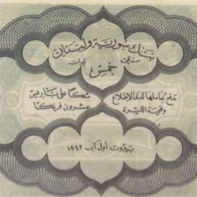 طُبع في لبنان