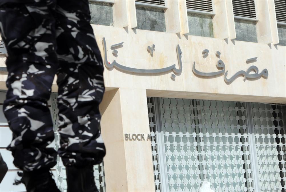 زيادة رساميل المصارف:  بـ«الغش»... وبأموال مصرف  لبنان