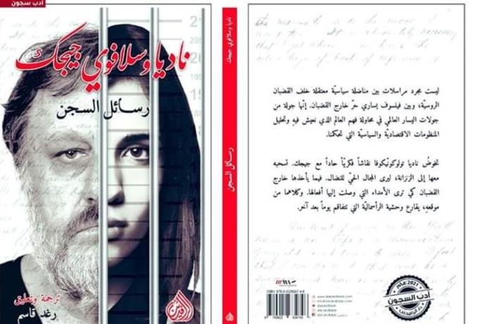 دار الرافدين: رسائل السجن بين ناديا وسلافوي جيجك