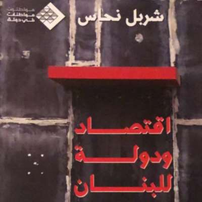 شربل نحاس في «اقتصاد ودولة للبنان»: النقل ليس عرضاً وطلباً بل «هيكلة للمجال»