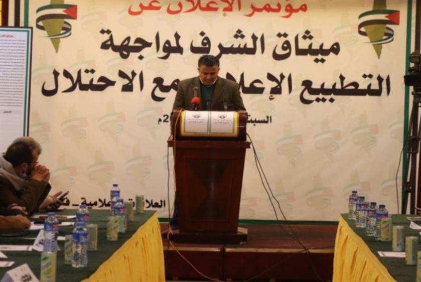 غزة: ميثاق شرف لمواجهة التطبيع الإعلامي