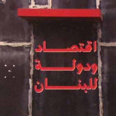 شربل نحاس في «اقتصاد ودولة للبنان»: مع صندوق النقد أو من دونه؟