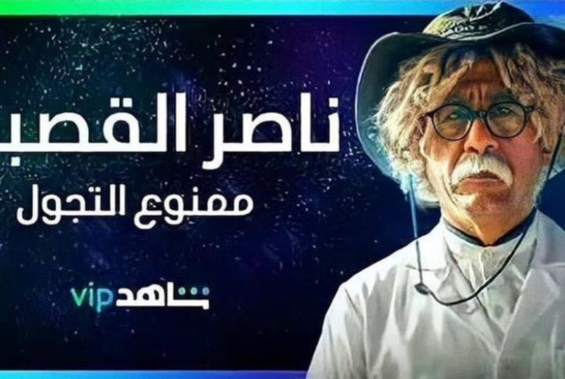 ناصر القصبي: «ممنوع التجوّل» في رمضان