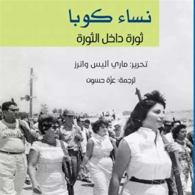 نساء كوبا... ثورة داخل الثورة