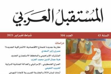«المستقبل العربي»: عن الاقتصاد والتعليم والتنمية