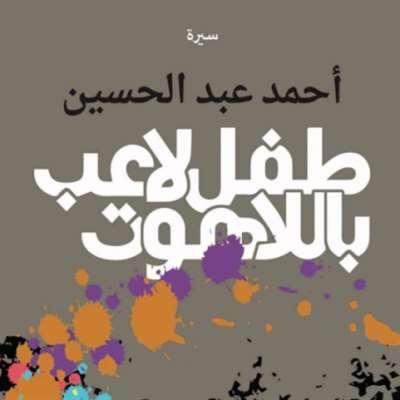أحمد عبد الحسين: بحثاً عن كتاب حنا الضائع
