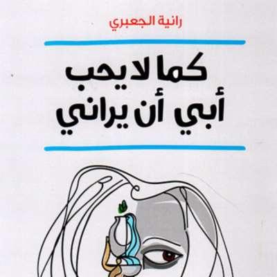 رانية الجعبري : الأشياء حين تسرد القصص