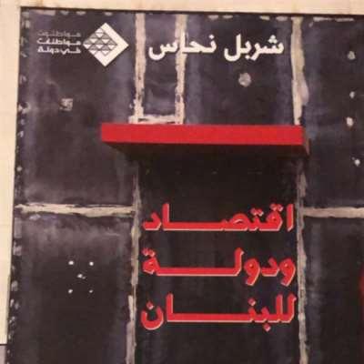 شربل نحاس في «اقتصاد ودولة للبنان» | النفايات: السلطة تتفوّق على نفسها