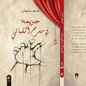 باسم سليمان: جريمة في مسرح القباني