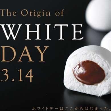 «اليوم الأبيض»: فالنتاين الياباني يعيّد مرتين!