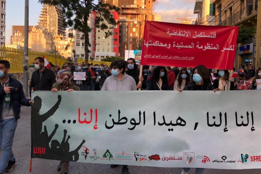 مسيرة من أمام وزارة الطاقة باتجاه السراي: «نحو حكومة انتقالية»