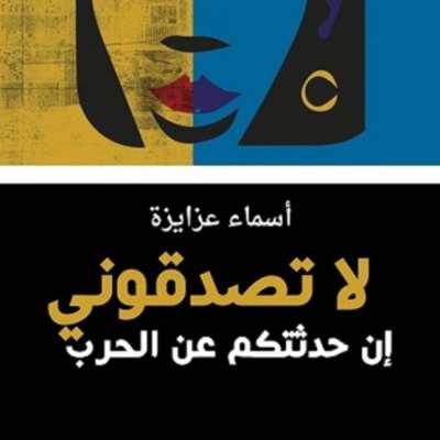 أسماء عزايزة: من الحرب وإليها...