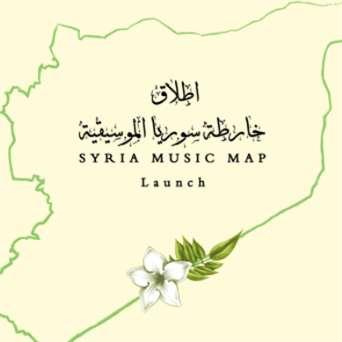 موسيقى سوريا في الحفظ والصون