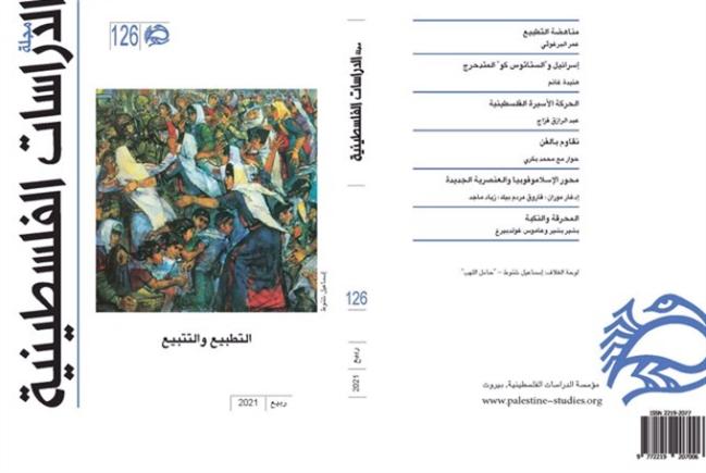 مجلة الدراسات الفلسطينية: عن الانتخابات والتطبيع
