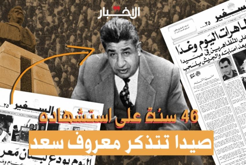 معروف سعد... الحيّ في ذاكرة الصيداويين
