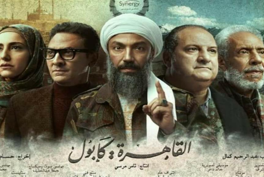 عين المشاهد في رمضان على «القاهرة كابول»