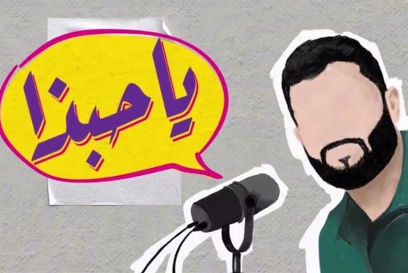 «يا حبّذا»: «بالأمليّة» في ميدان البودكاست في رمضان