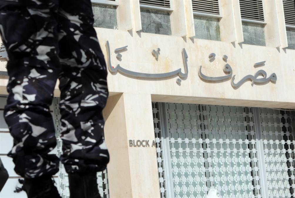 مصرف لبنان: لا يمكن الاستمرار بسياسة الدعم الحالية