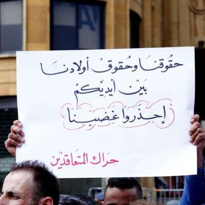 لجنة المتعاقدين تتوعّد وزارة التربية: مطالبنا أو الإضراب العام!