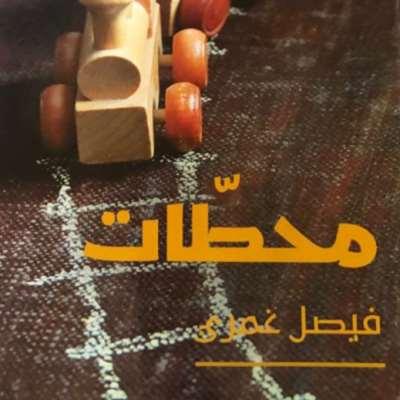 فيصل غمري: الجرح الإنساني يتحدّث