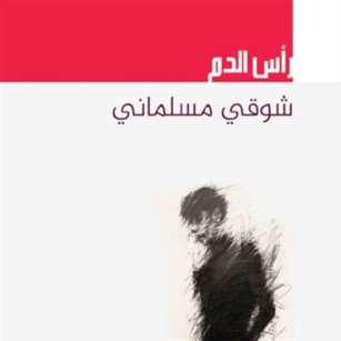 شوقي مسلماني: قصائد الغربة والحنين وأشياء أخرى
