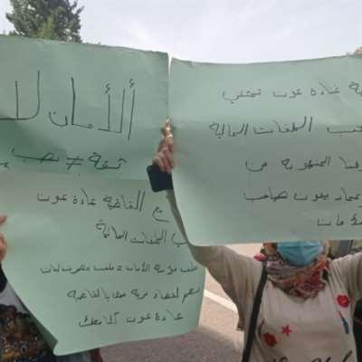 اعتصام لضحايا «الأمان» أمام عدلية بعبدا