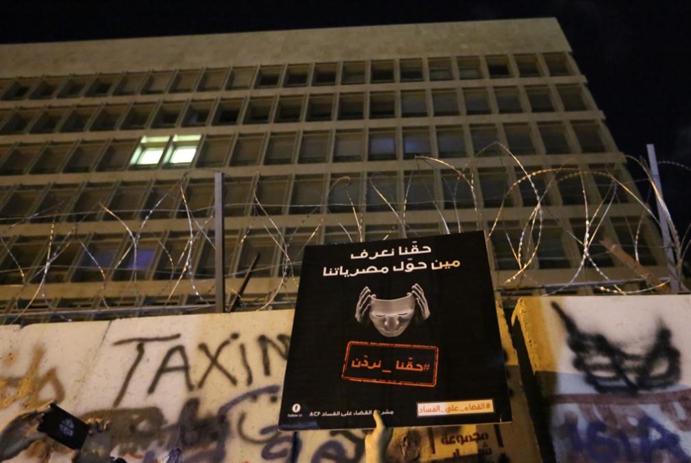 مصرف لبنان يسلّم قائمة المعلومات المقدمة من قبل «ألفاريز ومارسال»