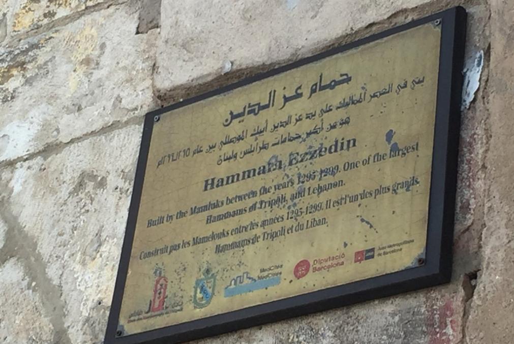 طرابلس تعتزّ بتراثها وحرفيّيها