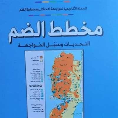 مخطّط الضم: آليات لمواجهة الاحتلال