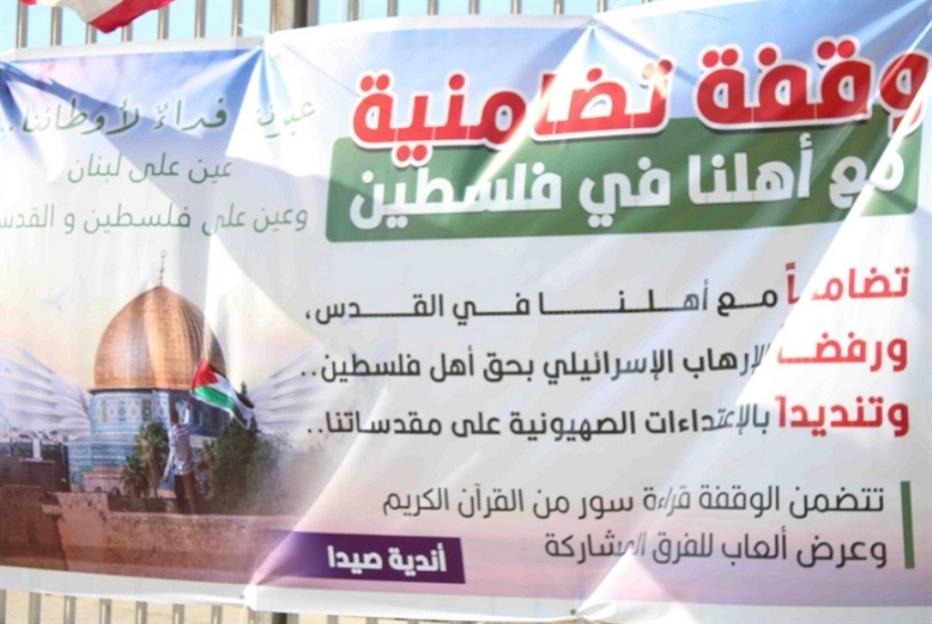 أندية صيدا ومخيّماتها تتضامن مع فلسطين