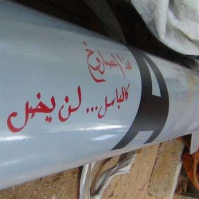 طرازات جديدة تدخل الخدمة صواريخ غزّة بتوقيع شهداء الضفة