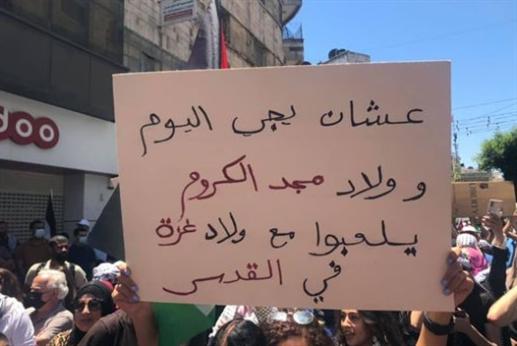 مباشر: مسيرات إحتجاجية في مختلف أنحاء الضفة
