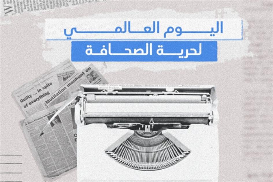 يوم الصحافة العالمي: الإنتهاكات مستمرة