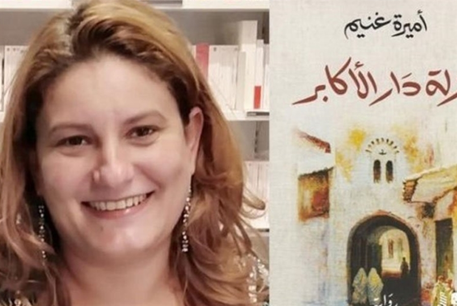 «نازلة دار  الأكابر»: الأحكام المسبقة في الأدب