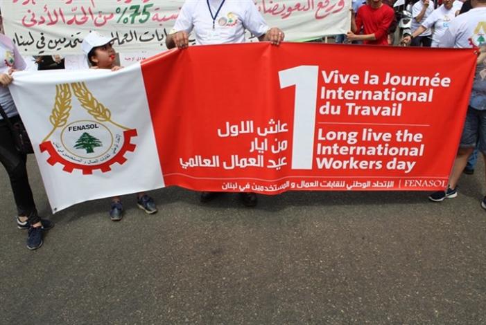 تظاهرة عمّالية في 9 أيار