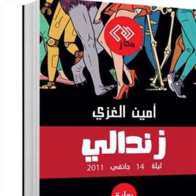 تونس تنافس في «الاتحاد الأوروبي للآداب»