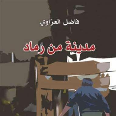 عودة إلى «عراق» فاضل العزّاوي
