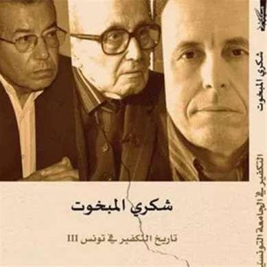 شكري المبخوت يلاحق تاريخ التكفير حتى الجامعة التونسيّة