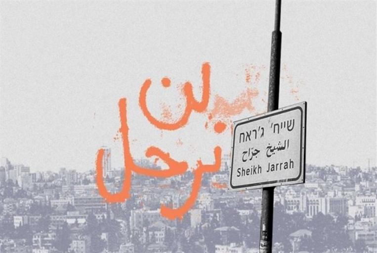 السوشال ميديا يتجنّد: #أنقذوا_حي_الشيخ_جراح
