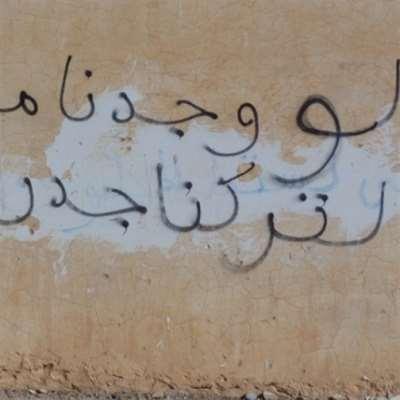 تونس: كتاب يحلّل لغة الشارع
